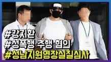 '성폭행 혐의' 강지환, 12일 영장실질심사 출석 위해 모습 드러내