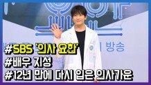 """'의사 요한' 지성, """"레지던트에서 교수까지, 12년 만에 꿈 이뤄"""""""
