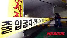 분당 실종 예비군, 대형빌딩 지하주차장서 숨진 채 발견
