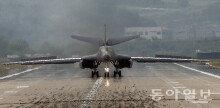 [화보] 한반도에 첫 착륙한 美 전략폭격기 B-1B '랜서'