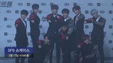 SF9 , 첫 미니 앨범 '버닝 센세이션' 쇼케이스