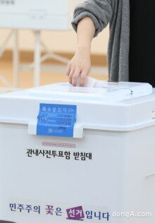 [화보]'대선 사전투표'오마이걸, 내 생애 첫 투표 '두근두근'
