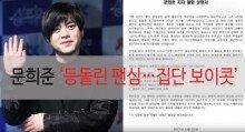 문희준 '등돌린 팬심…모든 활동 보이콧'