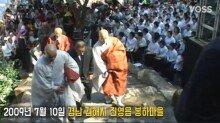 고 노무현 전 대통령의 49재-유골 안장식