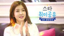 [스타취미공유 #1] '노래방 진검승부' 배우 정인선 vs 기자…승자는 누구?