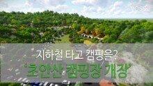 새로운 도심 속 캠핑장 '초안산캠핑장'