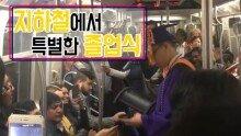 조금은 특별한 '지하철 졸업식'