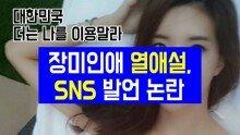 장미인애, 대한민국에 이용 당해?