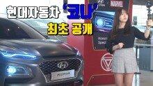 현대 소형 SUV '코나' 출시