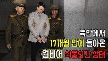 북한에 17개월간 억류되었던 웜비어 '식물인간 상태'