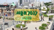 새로 태어난 '서울로 7017' 매력에 한 번 빠져봅시다!