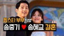 송혜교♥송중기10월 결혼… '또 한 쌍의 톱스타 부부 탄생'