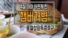 4살 아이 아프게 한 햄버거병