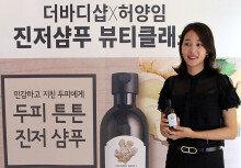 '승재엄마' 허양임이 추천하는 스마트한 두피관리법