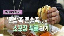 '혼밥족·혼술족' 위한 소포장 식품 인기