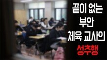 끝이 없는 부안 체육 교사 성추행 사건