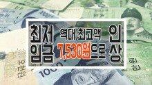 2018 최저임금, 7,530원으로 인상