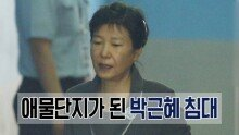애물단지 된 박근혜 침대
