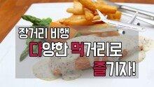 장거리 비행, 다양한 먹거리로 즐기자!