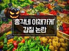 '총각네 야채가게' 이영석 대표 '갑질 논란'