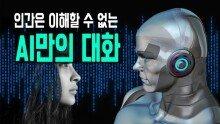 인간은 알 수 없는 'AI만의 대화'