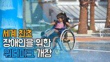 세계 최초 장애인을 위한 워터파크 개장