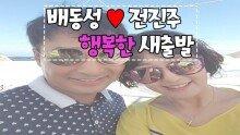 배동성♥전진주, 행복한 새 출발