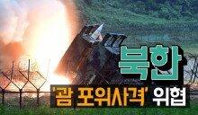 미 '화염과 분노' 경고에 북 '포위사격' 위협