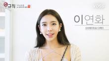 [MY너!리그 #41] 크리에이티브 디렉터 이연화의 자기소개