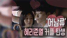 '어남류' 류준열♥혜리 커플 탄생!