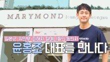 할머니들에게 선택 받은 남자… 윤홍조 마리몬드 대표