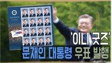 '이니굿즈 열풍' 문재인 대통령 우표 인기 폭발!