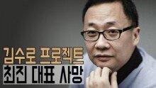 '김수로 프로젝트' 최진 대표의 죽음