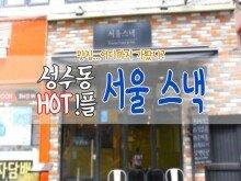 성수동 핫플, 서울 스낵