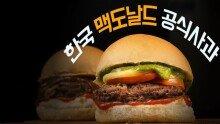 '햄버거병 논란' 한국맥도날드 대표 공식사과