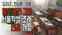 '혐오 표현 금지', 서울학생인권조례 개정
