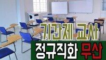 '기간제 교사' 정규직화 무산