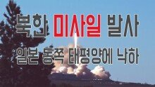 북한 미사일 일본 동쪽 태평양에 낙하