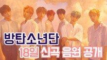 방탄소년단, 18일 신곡 음원 공개