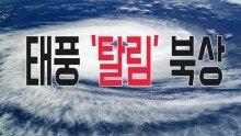 태풍 '탈림' 북상