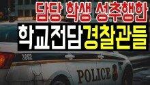 담당 학생 성추행한 학교전담경찰관들