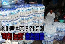 """'악취 논란' 충청샘물, """"이젠 생수까지.."""""""