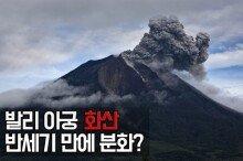 발리 아궁 화산, 반세기 만에 분화?