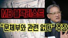 """유인촌 """"MB 블랙리스트, 문체부와 관련 없다"""" 주장"""
