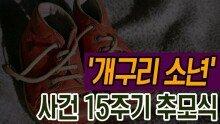 '개구리 소년' 사건 15주기 추모식