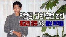 박보검 '교회 홍보 논란'에 네티즌 설전