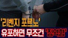 '리벤지 포르노' 유포하면 무조건 '징역형'