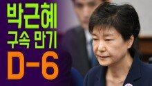 16일 박근혜 구속 만기
