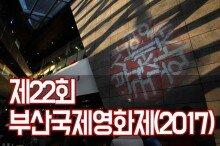 '제22회 부산국제영화제',…내일(11일) 개막