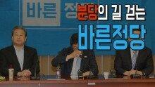 바른정당 '통합파 vs. 자강파', 분당 초읽기